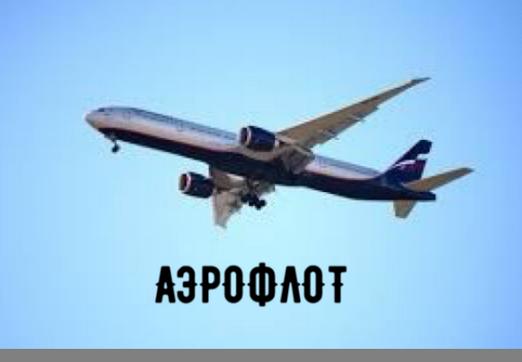 Продам 100000 миль аэрофлот
