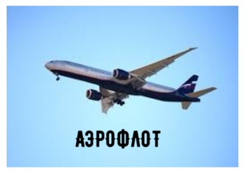 Продажа миль аэрофлот