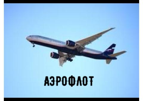 КУПЛЮ МИЛИ АЭРОФЛОТА