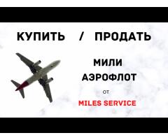 КУПИТЬ /  ПРОДАТЬ МИЛИ АЭРОФЛОТА ОТ MILES SERVICE