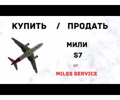 КУПИТЬ / ПРОДАТЬ МИЛИ S7 ОТ MILES-SERVICE