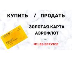 КУПИТЬ / ПРОДАТЬ ЗОЛОТУЮ КАРТУ АЭРОФЛОТА