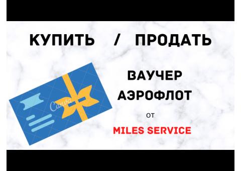 КУПИТЬ / ПРОДАТЬ ВАУЧЕР АЭРОФЛОТА (платиновый ваучер, золотой ваучер)