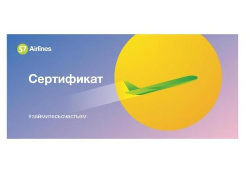Продам сертификат s7 на сумму 10 812 рублей   !!! ЗА 8 000 рублей !!!